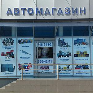 Автомагазины Аркадака