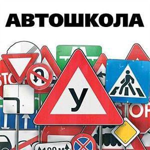 Автошколы Аркадака