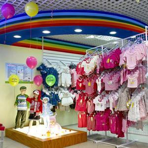 Детские магазины Аркадака