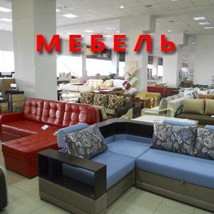 Магазины мебели Аркадака