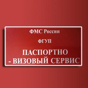 Паспортно-визовые службы Аркадака