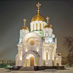 Религиозные учреждения Аркадака