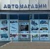 Автомагазины в Аркадаке