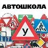 Автошколы в Аркадаке