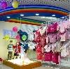 Детские магазины в Аркадаке