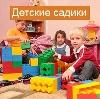 Детские сады в Аркадаке