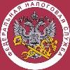 Налоговые инспекции, службы в Аркадаке