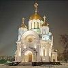 Религиозные учреждения в Аркадаке
